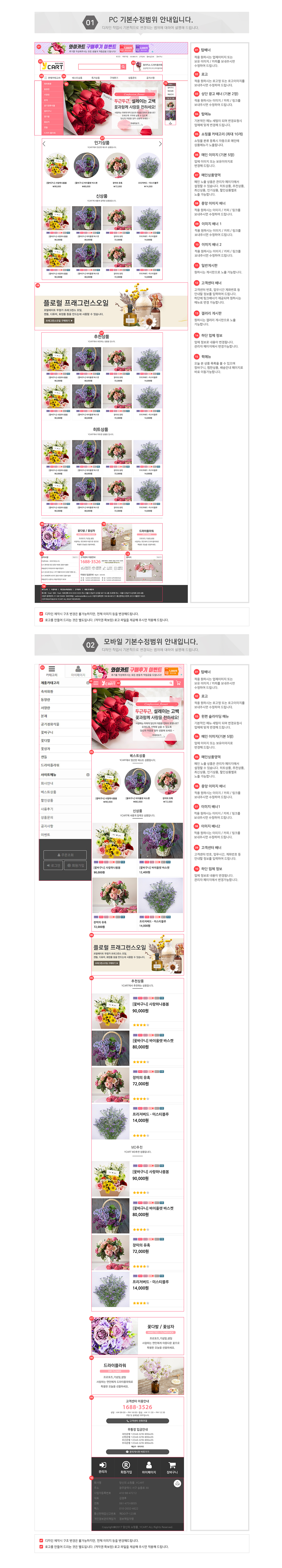 플라워001 (shopboth_flower_001)