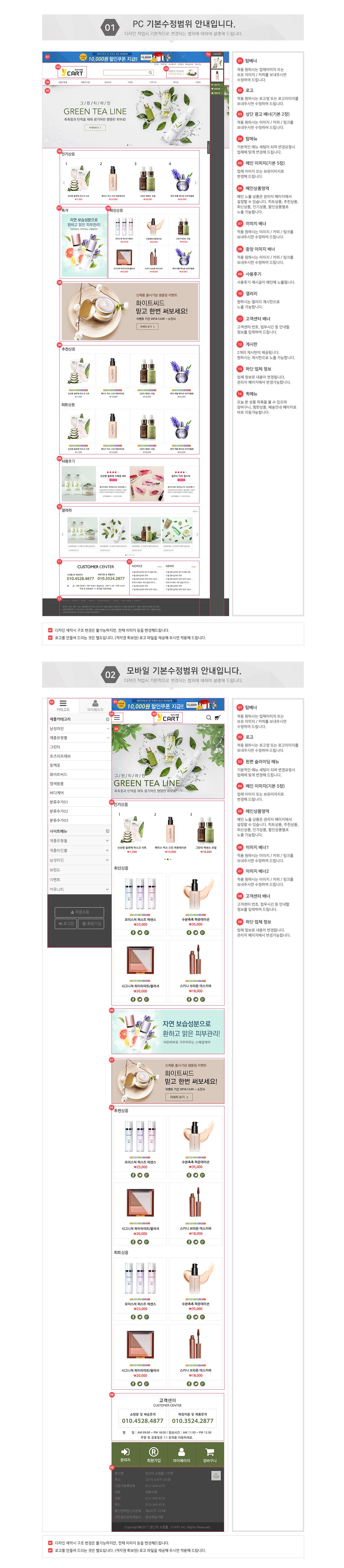 화장품001 (shopboth_cosmetics_001)